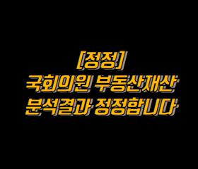 [보도자료] 정정합니다