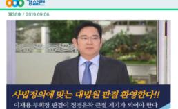 [2019-36호] 사법정의에 맞는 대법원 판결 환영한다!!