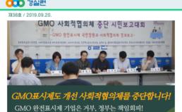 [2019-38호] GMO표시제도 개선 사회적협의체를 중단합니다!