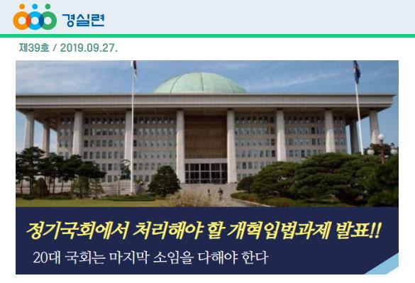 [2019-39호] 20대 마지막 정기국회 처리해야 할 개혁입법과제!