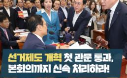[논평] 선거제도 개혁 첫 관문 통과, 늦었지만 다행