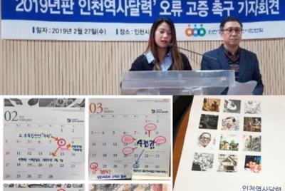 [논평] '2019 인천역사달력 오류 사건' 제대로 감사하고, 역사조직 쇄신해야!
