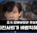 [성명] 조국 법무부장관 후보자의 자진사퇴가 바람직하다.