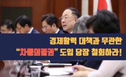 """[성명] 경제활력 대책과 무관한 """"차등의결권"""" 도입 당장 철회하라!"""