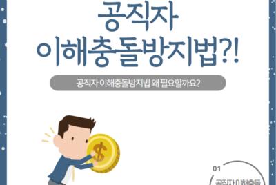 [카드뉴스] 공직자 이해충돌방지법(1탄) 왜 필요할까요?