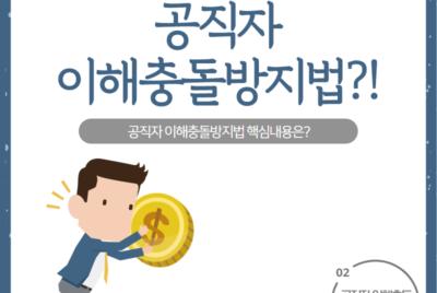 [카드뉴스] 공직자 이해충돌방지법(2탄) : 핵심 내용은?