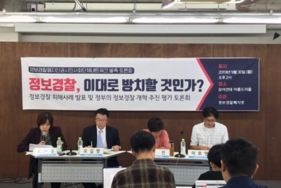 [토론회]정보경찰 피해사례, 정부의 정보경찰 개혁 평가 시민사회 토론회 개최