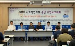 [시민보고대회] 우리는 GMO표시제도 사회적협의체를 중단합니다.