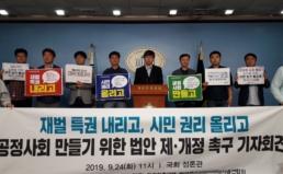 [공동기자회견] '재벌특권 내리고 시민권리 올리고' 공정사회건설을 위한 법안 제개정 촉구