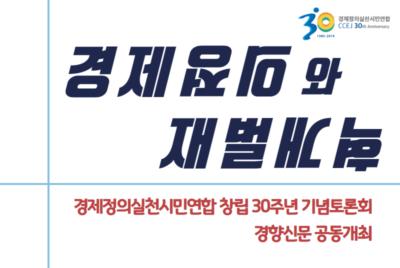 [토론회] 창립 30주년 기념토론회 개최