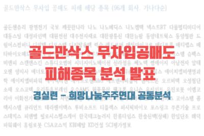 [보도자료] 경실련 희망나눔주주연대 공동분석 – 골드만삭스 무차입공매도 현황