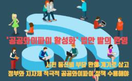 [성명]공공와이파이 활성화 기본법안 발의 환영