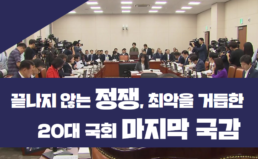 [논평] 끝나지 않는 정쟁, 최악을 거듭한 20대 국회 마지막 국감