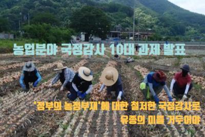 [보도자료] 농정분야 국정감사 10대 과제 발표