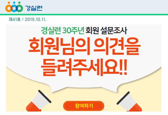 [2019-41호] 회원님의 의견을 들려주세요!!