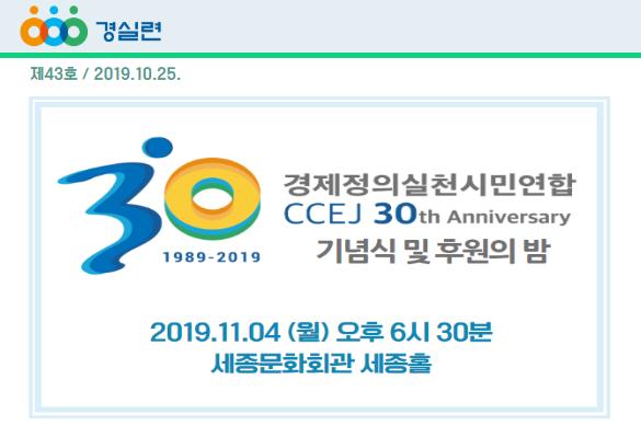 [2019-43호] 경실련 창립 30주년 기념식에 초대합니다!