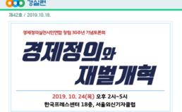 """[2019-42호] 창립 30주년 기념 토론회 """"경제정의와 재벌개혁""""이 열립니다."""