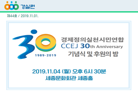 [2019-44] D-3!! 경실련 창립 30주년 기념식에 초대합니다!