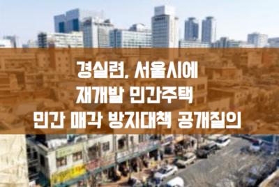 [공개질의] 서울시에 재개발 민간주택 민간매각 방지대책 질의
