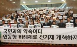 [공동 기자회견] 선거법 패스트트랙 성사 및 선거제도 개혁 결의