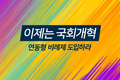 [공동 기자회견] 이제는 국회개혁, 연동형 비례제 도입하라!