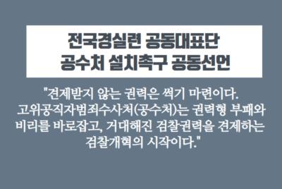 [공동선언] 전국경실련 공동대표 공수처 설치촉구 공동선언