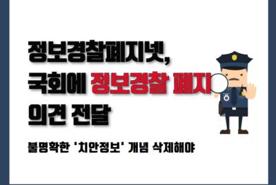 [의견서] 국회에 정보경찰 폐지 의견 전달