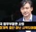 [논평]조국 법무부장관의 사퇴,  검찰개혁 중단 아닌 시작되어야