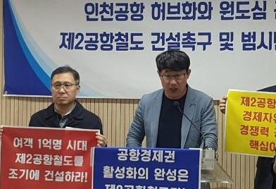 제2공항철도 건설촉구 및 범시민연대(준) 기자회견