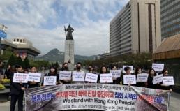 [공동기자회견] 홍콩 정부는 무차별적인 폭력 진압 중단하고 집회 시위의 자유 보장하라