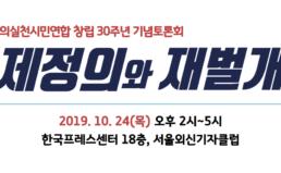 [토론회] 창립 30주년 기념토론회 개최(10/24)