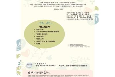 [보도자료] 2019 인천경실련(창립 27주년) 후원의 밤 개최
