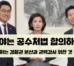 [성명] 여야는 공수처법 조속히 합의하라!