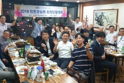 2019 인천경실련 회원단합대회