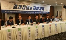 """[토론회] """"경제정의와 재벌개혁"""" 창립 30주년 기념토론회 결과"""