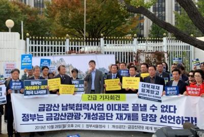 [기자회견] 금강산 남북협력사업, 이대로 끝낼 수 없다.