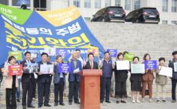 [기자회견] 문재인정부, 역대 정권 중 집값 상승 최고