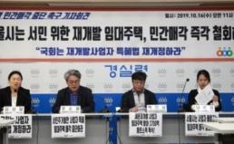 [기자회견] 재개발 임대주택 매각 특혜로 사업자 이익 독식