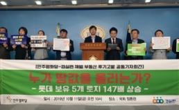 [기자회견] 롯데보유 5개 토지가격 변화 분석결과