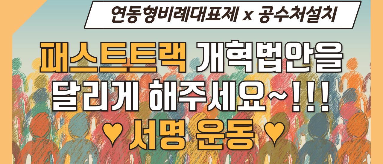 [서명운동] 패스트트랙 개혁입법 통과촉구 서명운동