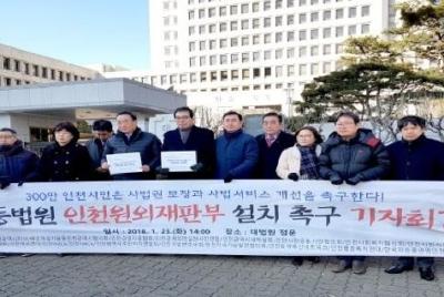 [공동성명] 인천 원외재판부 증설 환영하지만, '인천고등법원' 조속히 설치돼야한다!