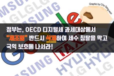 """[의견서] OECD 글로벌 최저한세 """"혼합접근법(Pillar Two)"""" 항의서 제출"""