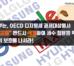 """[의견서] OECD 디지털세 """"통합접근법(Pillar One)"""" 항의서 제출"""