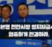 [성명] 재판부는 구본영 천안시장의 정치자금수수 의혹 공정하게 판결하라.