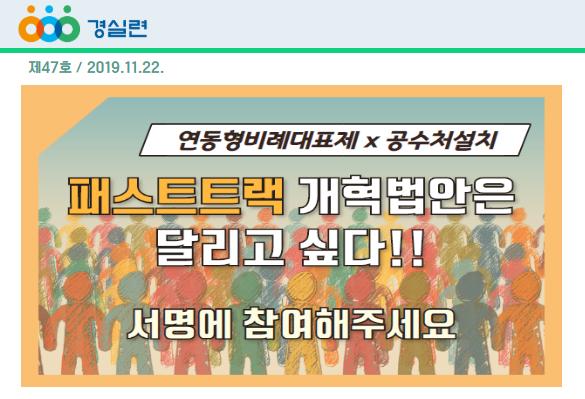 [2019-47호] 패스트트랙 개혁법안은 달리고싶다!!