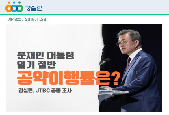 [2019-48호] 문재인 대통령 임기 절반, 공약이행률은?