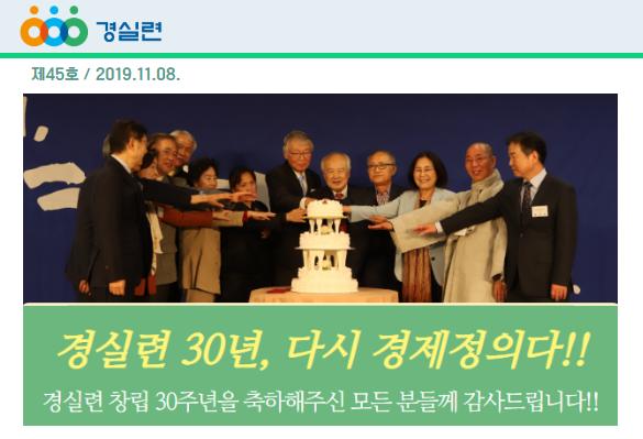 [2019-45호] 경실련 30년, 다시 경제정의다!!