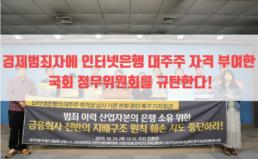 경제범죄자에 인터넷은행 대주주 자격 부여한 국회 정무위원회를 규탄한다