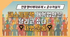 배너_패스트트랙 서명