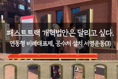 [캠페인] 선거법 공수처설치법 통과촉구 서명운동(3)